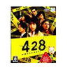 PSP游戏428 ~被封锁的涉谷~