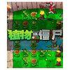 手机游戏 植物大战僵尸官方中文版