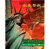 PC游戏 红色警戒2共和国之辉 中文版