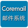 Coremail XT标准版 for Linux(100用户)