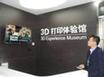 北京3D打印体验馆开业 体验3D打印不再遥远