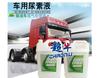 超牛车尿素动力油