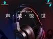 雷神新品耳机