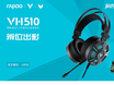 雷柏VH510虚拟7.1声道RGB耳机
