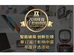 第十七届IT影响中国年度评选
