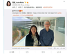 库克给中国网友拜年并透露新信息