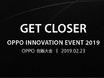 OPPO创新大会