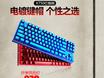 雷神机械键盘