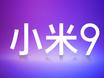 黄章评小米9