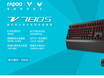 雷柏V780S防水背光机械键盘