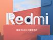 Redmi独立