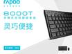 雷柏8000T多模式无线键鼠套装