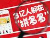 """电商五月大惠战 拼多多联手千家品牌打造""""万人团"""""""