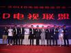 京东携手LGD促进OLED产品普及