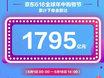 京东618半月销售额超1795亿元