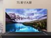大屏PK 5款70/75吋电视618推荐