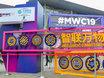MWC19亮点大集合 中国企业渐成5G市场领跑者