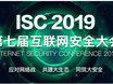 ISC 2019 第七届互联网安全大会召开