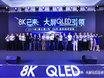 第三届8K QLED显示技术论坛开幕