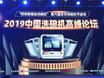 2019中国洗碗机行业高峰论坛圆满召开