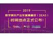 2019数字娱乐