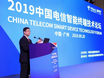 中国电信智能终端技术论坛召开