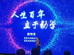 麦思加教育在京宣布正式上线