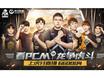 PCM终局