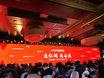 2019红帽论坛在京举行