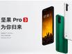 坚果Pro 3