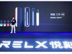 "RELX悦刻发布新品""无限系列"""