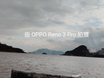 Reno3 Pro视频拍摄记录多样生活