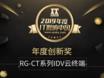 IT影响中国:锐捷获年度创新奖