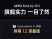 Find X2系列
