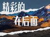 首届明基摄影后期大赛征稿启事