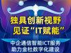 中企通信智能ICT服务助力金杜