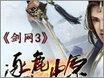 剑网3绝版