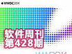 软件周刊428