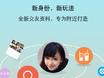 手机QQ 5.3