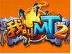 《我叫MT2》