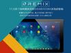 Remix OS升级