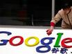 谷歌重返中国