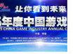 游戏产业年会