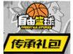 《自由篮球》