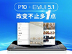 全新EMUI5.1