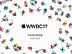 WWDC17苹果