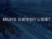 小米MIUI 10