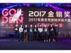 2018金翎奖