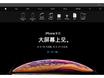 iPhone X不卖