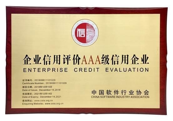 企业信用评价AAA级信用企业2018